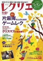 「レクリエ」2015年11・12月号発売のお知らせです。